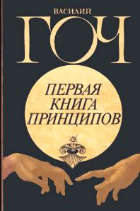 """""""Первая книга Принципов"""", Гоч В.П."""