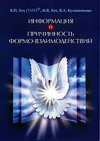Информация и причинность формо-взаимодействий, В.П.Гоч, Н.В.Гоч, В.Л.Кулиниченко, ISBN 987-5-8010-0092-5, 120 с., ИСТИНА, Тюмень, 2009.