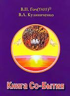 Книга Co-Бытия. 2-е издание, дополненное Co-Вершением Тайны, В.П.Гоч, В.Л.Кулиниченко, ISBN 978-966-7869-62-5, 208 с., Киев, 2010