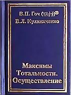 Максимы Тотальности. Осуществление, В.П.Гоч, В.Л.Кулиниченко, ISBN 978-966-2203-06-6, 162 с., 80х110 мм, Киев, 2010.