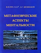Метафизические аспекты ментальности, В.П.Гоч, А.Г.Шеншаков, ISBN 978-5-203-02046-8, 232 с., тв. обл., ЭЛИНЬО, Москва, 2009