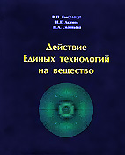 Действие Единых технологии на вещество, В.П.Гоч, И.Е.Акимов, Н.А.Соловьёва, ISBN 978-5-8010-0100-5, 104 с., ИСТИНА, Тюмень, 2010.