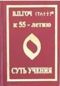 Суть Учения, 158 с., формат 60х90/64 (75х110 мм), ЭЛИНЬО, Ростов-на-Дону, 2008.