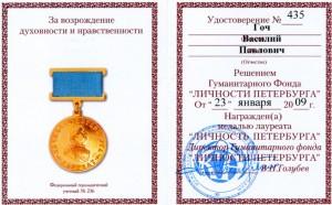 Медаль =Личность Петербурга=