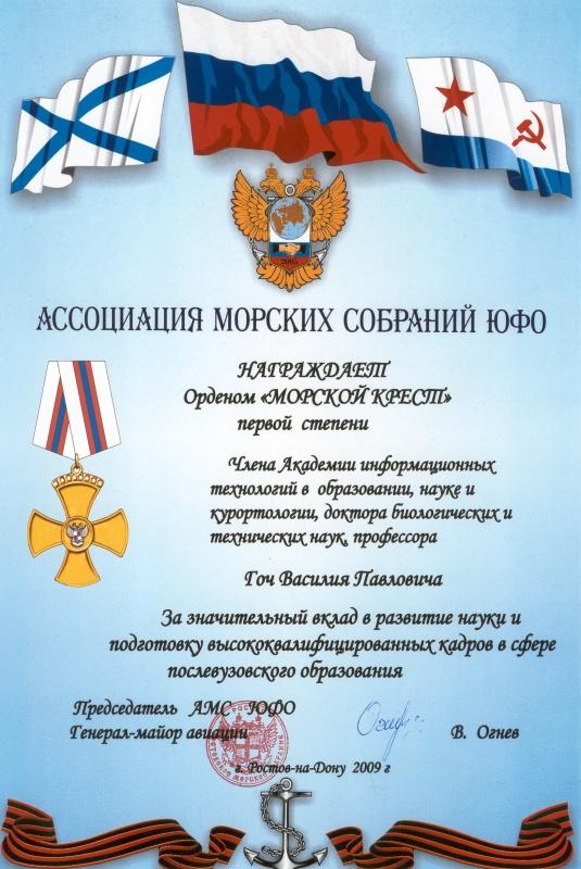 ГОЧ ВАСИЛИЙ ПАВЛОВИЧ Дипломы  Морской крест i степени диплом