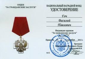 Орден За гражданские заслуги