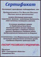 pasport-predpriyatiya-sertifikat