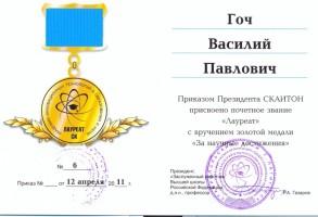 Золотая медаль СКАИТОН