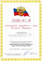 rus16_big