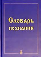 """""""Словарь познания"""", под ред.В.П.Гоча, 224 с., ИСТИНА, Тюмень, 2008"""