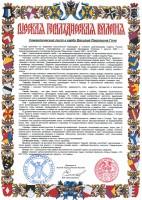 Герб-семантический-лист