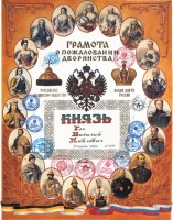Грамота-о-пожаловании-дворянства-для-печати