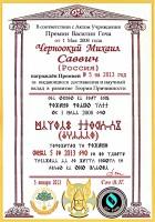 Премия Гоча - ДИПЛОМ