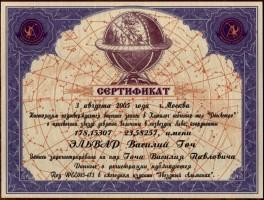 Звезда-сертификат