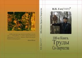 100-я книга