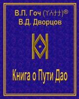 Книга о Пути Дао