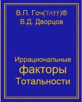 irratsionalnyie-faktoryi-totalnosti