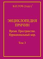 Энциклопедия причин. Том 3, В.П.Гоч, ISBN 5-98325-013-2, Ростов-на-Дону, 2009.