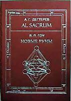 AL SACRUM книга 2. В.П.Гоч. Новые Руны, А.Г.Дегтерев., 304 с., Таллинн, 2010.