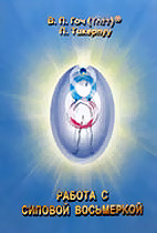 Работа с силовой восьмёркой, В.П.Гоч, Л.Тикерпуу, ISBN 978-966-2372-27-4, 100х145 мм., 64 с., Симферополь, 2010.