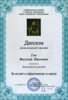 Демидовская Премия
