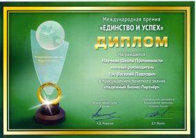 diplom-premii-edinstvo-i-uspeh
