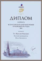 Диплом премии Руководитель года - 2016