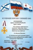 Морской крест I степени = диплом