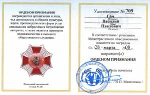 Орден Признания = удостоверение