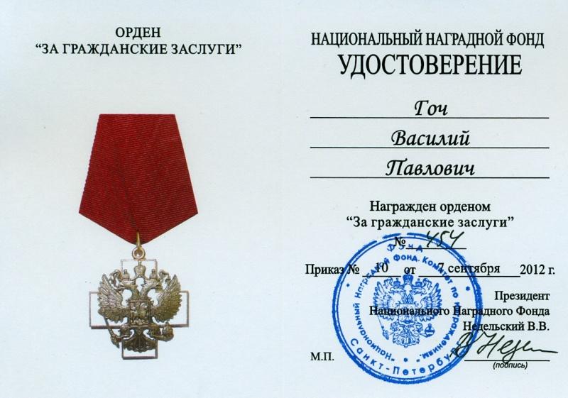 правы печать российский наградной комитет сад