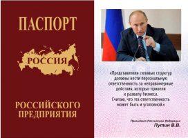 pasport-predpriyatiya-1