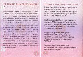 pasport-predpriyatiya-3