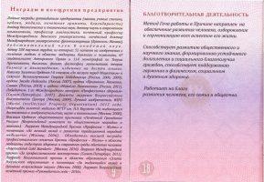 pasport-predpriyatiya-4