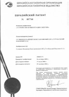 Патент-007760-титульный