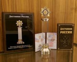 Премия ДОСТОЯНИЕ РОССИИ