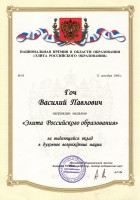 Премия =Элита Российского образования=