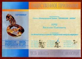 Премия =Профессия - Жизнь= сертификат