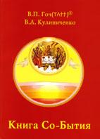 Книга Со-Бытия, В.П. Гоч, В.Л. Кулиниченко, - К., Сфера, 2008. - 88 с. ISBN 966-8782-47-Х.