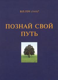 """""""Познай свой путь"""", В.П. Гоч, - М: ЭЛЬИНЬО, 200 с, ISBN 5-901875-44-3"""