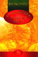 """Русско-рунный словарь, В.П. Гоч, Ростов-на-Дону: Издательство """"Элиньо"""", 2006 г., 460 стр., ISBN-5-98325-011-6.Русско-рунный словарь, В.П. Гоч, Ростов-на-Дону: Издательство """"Элиньо"""", 2006 г., 460 стр., ISBN-5-98325-011-6."""