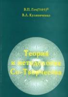 """""""Теория и методология Со-Творчества"""", В.П. Гоч, В.Л. Кулиниченко, - К., Сфера, 2007. - 144 с. ISBN 966-8782-37-2."""