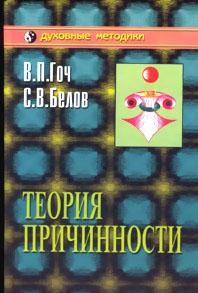"""""""Теория Причинности"""", В.П. Гоч, C.B. Белов"""
