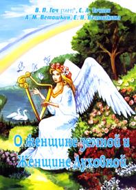 О женщине земной и Женщине Духовной