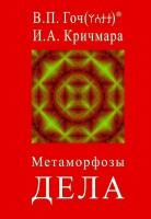 метаморфозы дела